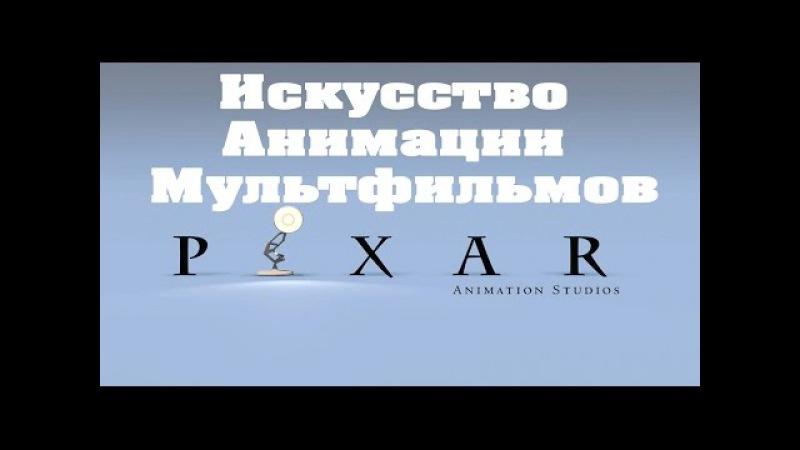 Искусство Анимации Мультфильмов PIXAR