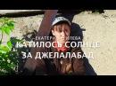 Екатерина Гилева Климакова Катилось солнце за Джелалабад