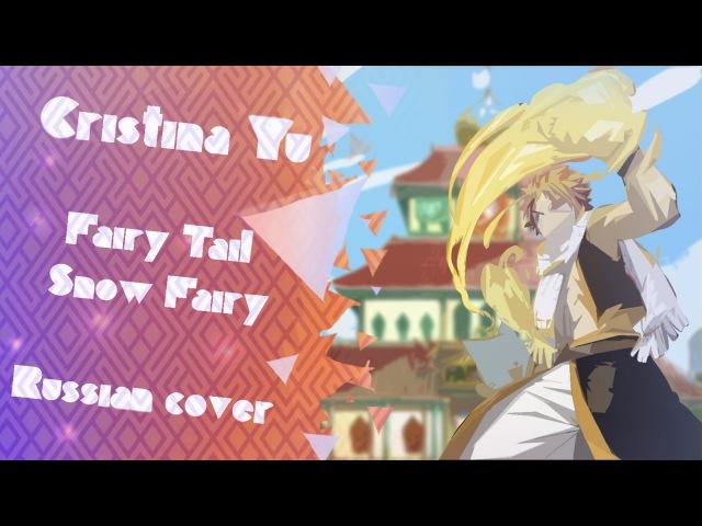 【RFSV17 for Misaki_Panda】 ChristinaYu - Snow Fairy 【RUS】