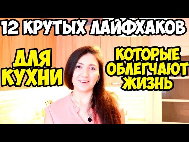 ПОЛЕЗНЫЕ ЛАЙФХАКИ ДЛЯ КУХНИ ♥ Хитрости для кухни ♥ Лайфхаки для кухни и дома 1 ♥ Stacy Sky
