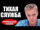ТИХАЯ СЛУЖБА 2016, русские боевики, фильмы про криминал 2016