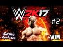 И снова реслинг WWE 2K17