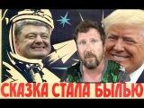 Порошенко и Трамп. Гагарин и Космос Опубликовано 20 июн. 2017 г. httpsyoutu.bertdlG88tCtI