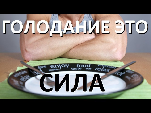 8. Лечение голодом. Адекватное питание 2017 Замалеева Г. А.