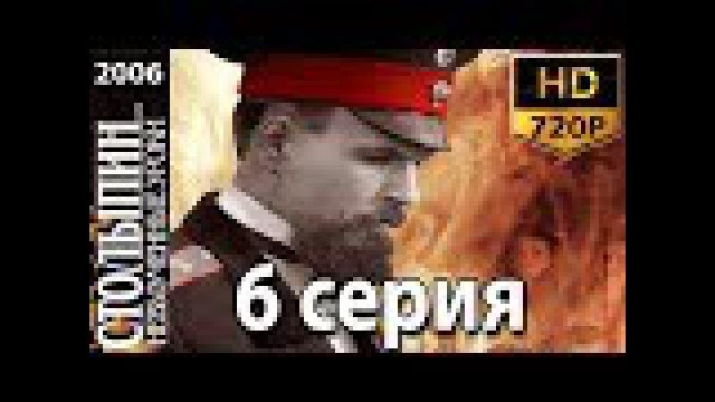 Столыпин... Невыученные уроки (6 серия из 14) Исторический сериал, драма 2006