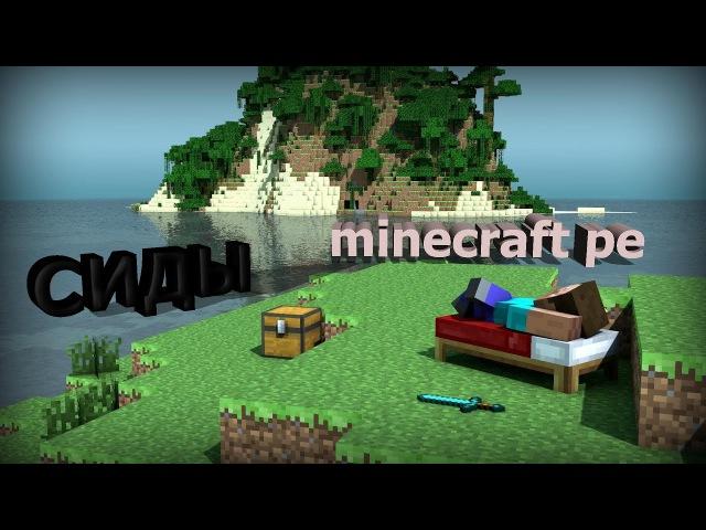 Сиды для Minecraft pe 0.16.0-0.16.1 ДЕРЕВНЯ И ПОДЗЕМЕЛЬЕ Gameplay with Kresh
