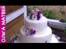 Блогер GConstr в восторге! Как Сделать Свадебный Торт Самому How to Make a Wedding Ca. От Ольги Матвея