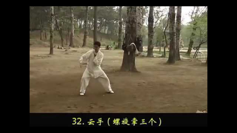 Niu Family Taiji Quan (牛家太极拳) 108 Form
