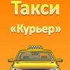 """Такси """" Курьер """" г. Элиста"""