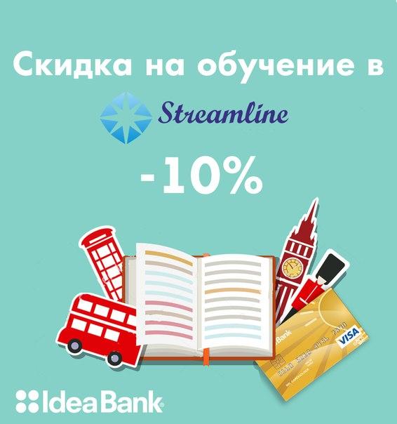 Special offer for Prime from [club10270091 Streamline school]!Если в