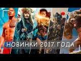 Пocлeдnие новинки 2017 года!