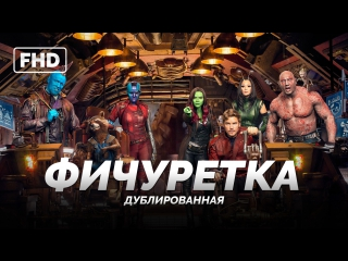 DUB | Фичуретка №1: «Стражи Галактики 2 / Guardians of the Galaxy Vol. 2» 2017