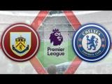Бернли 1:1 Челси | Чемпионат Англии 201617 | Премьер Лига | 25-й тур | Обзор матча