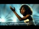 Тони Брэкстон - Не разбивай мое сердце (Toni Braxton - Unbreak my heart) русские субтитры