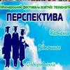 """Международный фестиваль """"ПЕРСПЕКТИВА"""""""