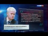 Слободан Милошевич - прощальное обращение к русским, украинцам и белорусам