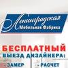 МЕБЕЛЬ НА ЗАКАЗ Ленинградская Мебельная Фабрика