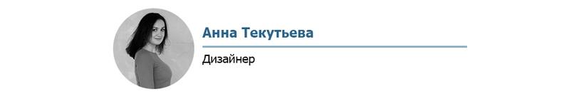 Анна Текутьева
