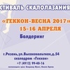 Скалолазный фестиваль ГЕККОН-весна 2017 (Рязань)