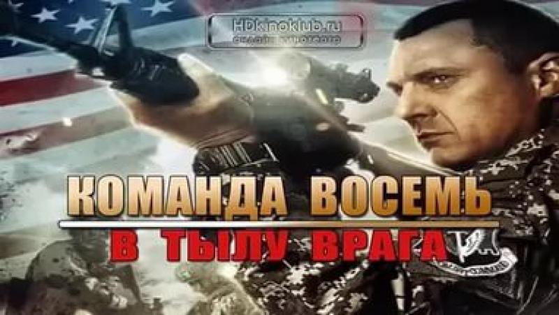 Команда восемь: В тылу врага - Трейлер (2014)