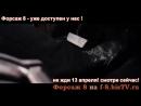 Forsaj 8 скачать,Будет ли фильм форсаж 8 трейлер,Съемки форсаж 8,Смотреть форсаж 8 гта 5,Fast and furious 8 coming,Смотреть боев
