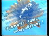 Примите наши поздравления! (ТВ-7 г. Абакан, 15 декабря 2001) Начало программы