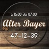 "Бар ""ALTER BAYER"" Архангельск"