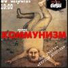 """КОММУНИЗМ - рок-бар """"DIESEL"""", 23 апреля, Воронеж"""