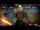 Презентация первой серии седьмого сезона сериала «Игра престолов» – 17.07.2017
