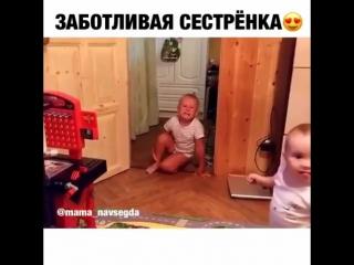 Заботливая сестренка)
