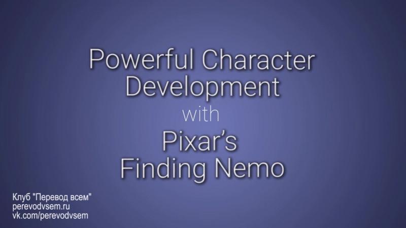 В поисках Немо: модель создания и развития интересных персонажей