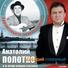 Полотно Анатолий - Как в Ростове-на-Дону