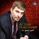 Аслан Тхакумачев - Адыгэ джэгу