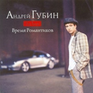 Андрей Губин - Будь со мной