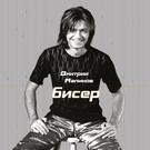 Дмитрий Маликов - Она