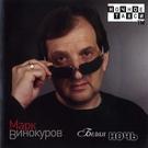 Марк Винокуров - Белая ночь