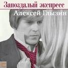 Алексей Глызин - Чёрный дрозд и белый аист