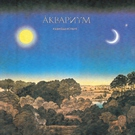 Аквариум - Аделаида