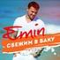 Emin - Сбежим в Баку feat. Ани Лорак & Валерия (mp3.vc)