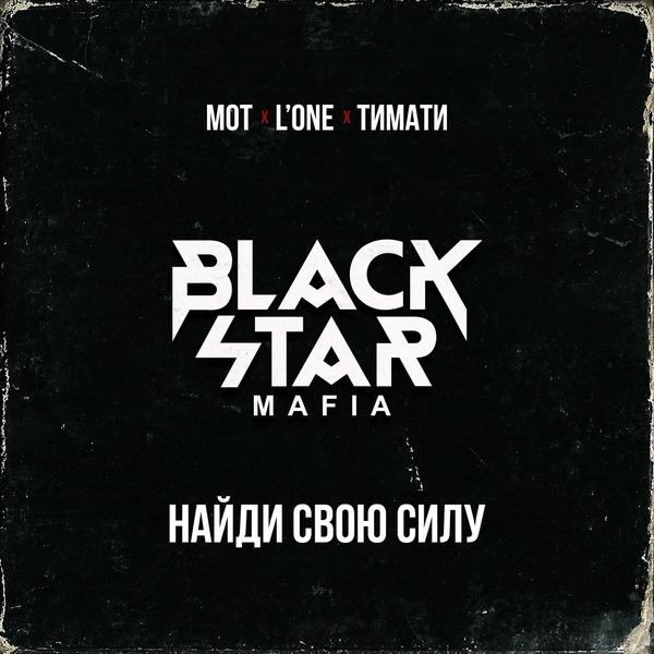 Black star скачать песни