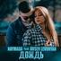Naymada ft. Arsen Levonyan - Дождь [www.muzonx.ru]²º¹6
