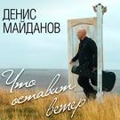 Денис Майданов - Час-пик (2017)