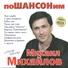 Михаил Михайлов - Под радио Шансон