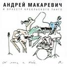 Андрей Макаревич, Оркестр креольского танго - Песенка про счастье
