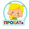 ПРОКАТя первый прокат детских игрушек в Липецке