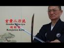 Genko Nito ryu Kenjutsu
