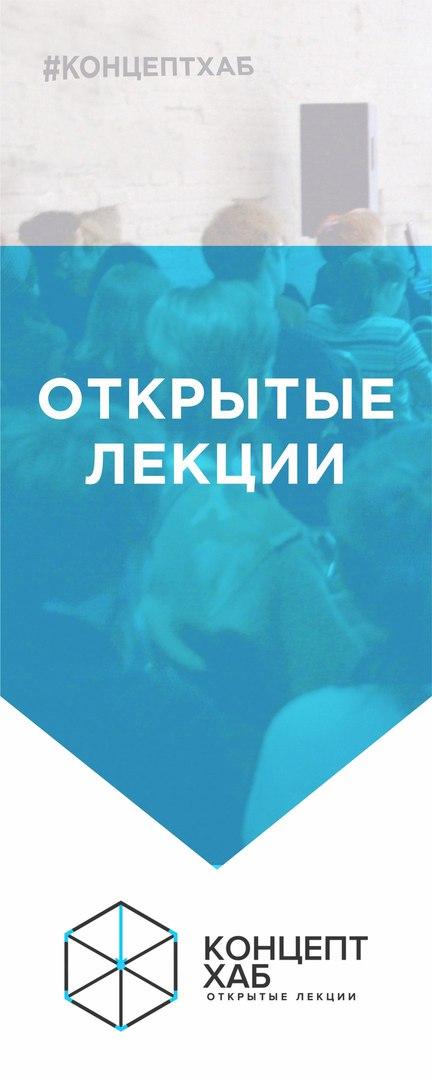 Афиша Тюмень КонцептХаб.Открытые лекции. Саркис Цатурян 22.12