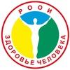 РООИ «Здоровье человека»