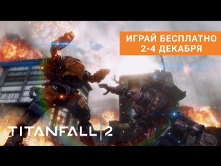 Titanfall2 Free Trial Xbox One