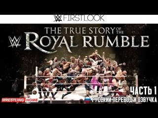 «Первый взгляд: Настоящая история Королевской Битвы» (Русская озвучка от Wrestling Home, Часть 1/2)